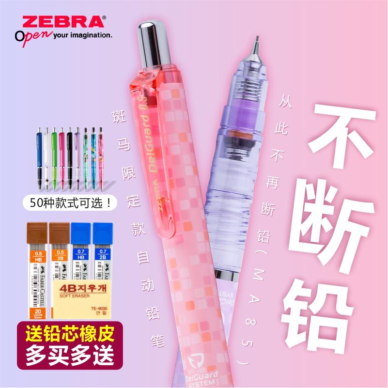 日本进口斑马自动铅笔小学生0.3/0.5/0.7mm ZEBRA MA85写不断铅熊本熊迪士尼限定绘图素描活动铅笔儿童铅笔