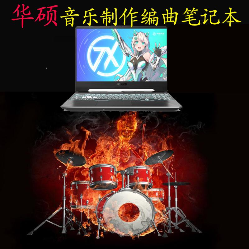 华硕天选i5/i7音乐制作编曲笔记本电脑手提电脑录音棚混音制作移动工作站