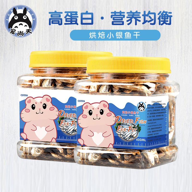[宠尚宠物用品专营店饲料,零食]宠尚天 宠物零食淡水鱼干400ml*yabo228832件仅售16元