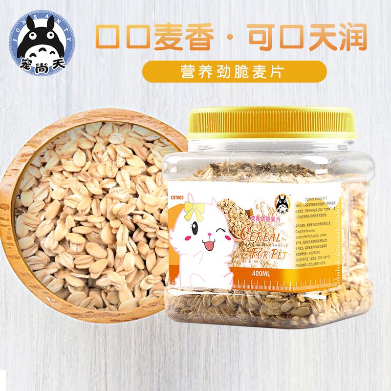 [宠尚宠物用品专营店饲料,零食]宠尚天 宠物零食营养麦片 400ml月销量37件仅售10.8元