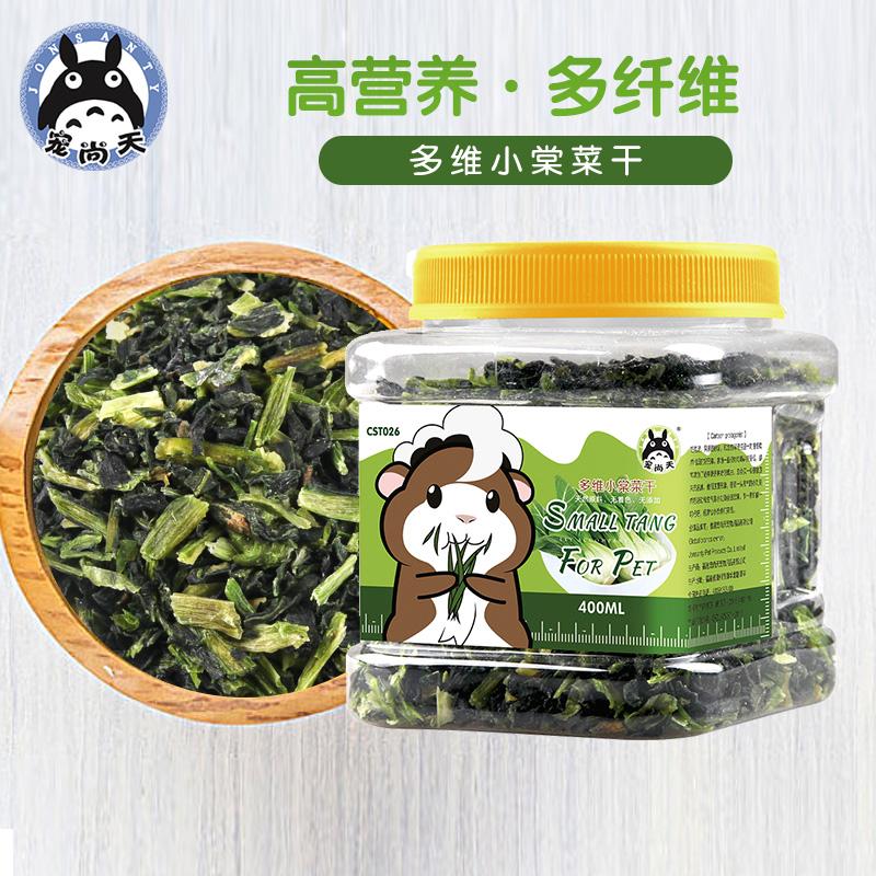 [宠尚宠物用品专营店饲料,零食]宠尚天 宠物零食小棠菜400ml仓鼠月销量36件仅售10.8元