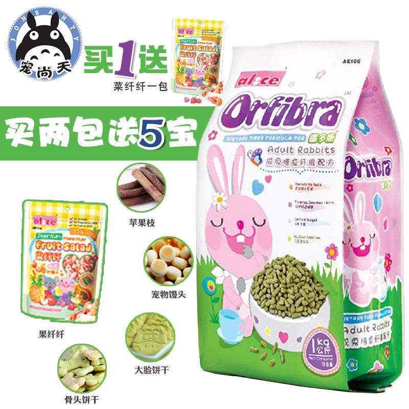 寵尚天 Alice 豪華膨化提摩西草成兔糧 1kg 寵物兔子飼料糧食食物