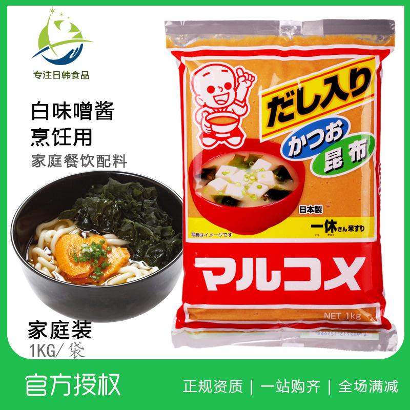 包邮日本味增丸米一休味噌大酱汤日式味增汤白昆布味增酱1000g