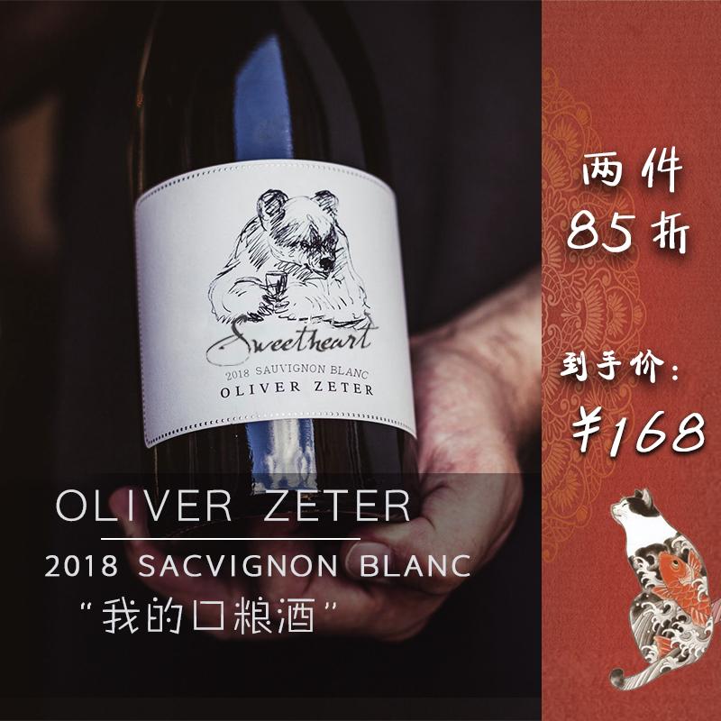 掌柜推荐口粮酒   OLIVER ZETER  情人长相思甜白葡萄酒 遇冰酒