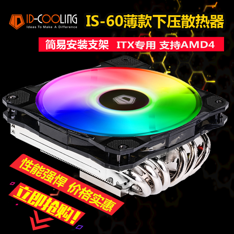 ID COOLING HP625 IS 60日食超薄6热管 多平台下吹CPU散热器 RGB