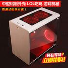 SKTC Q3全铝外壳 LOL游戏电脑机箱 散热好 防尘水冷游戏机箱SKT