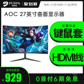 AOC C27B1H 27英寸1700R曲面显示器VA高清护眼家用网吧台式电脑名龙堂游戏主机液晶显示屏HDMI接口外接PS4图片