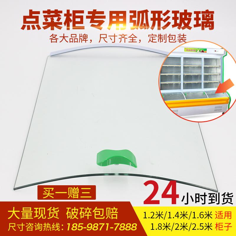 點菜櫃弧形玻璃冒菜櫃冷櫃圓弧門冷藏冷凍展示櫃熱彎玻璃門配件