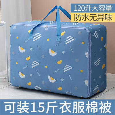 Quilt storage bag, zipper type, waterproof, moisture-proof, mildew-proof, finishing clothes, luggage, moving packing, quilt bag