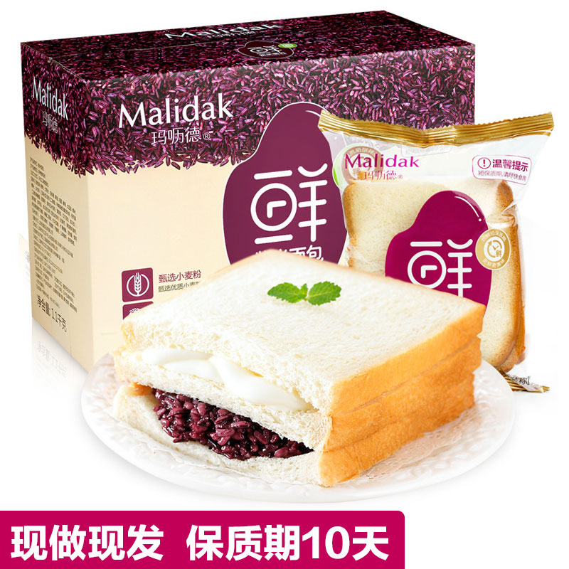 11-08新券宿舍紫薯点心玛叻德紫米面包好吃粗粮切片土司保质期短奶酪下午茶