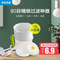 家用 婴儿辅食榨果汁破壁豆浆机过滤网筛隔渣厨房神器接浆杯漏勺