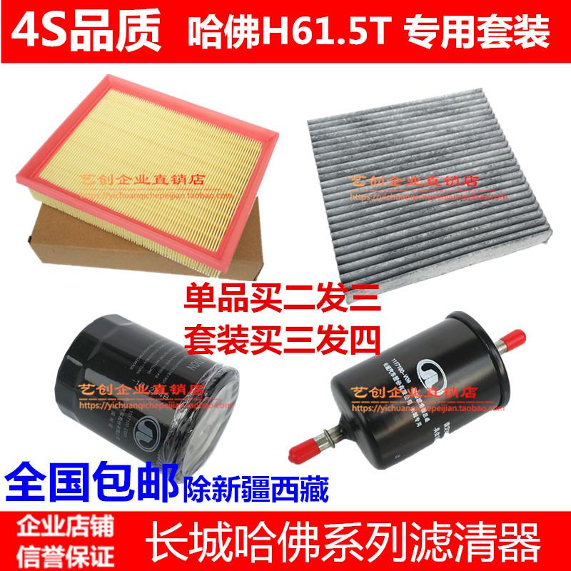 長城哈弗H6 1.5T 三濾套裝空氣格空調濾芯機油濾汽油濾芯 哈佛