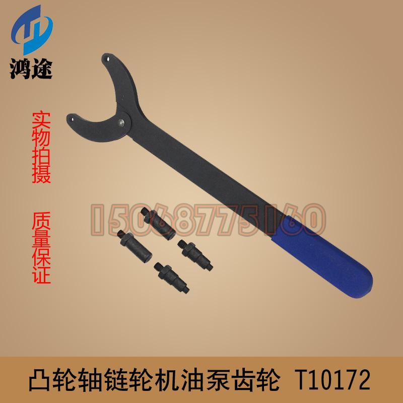 大众奥迪凸轮轴调节器固定工具凸轮轴链轮机油泵齿轮扳手 T10172