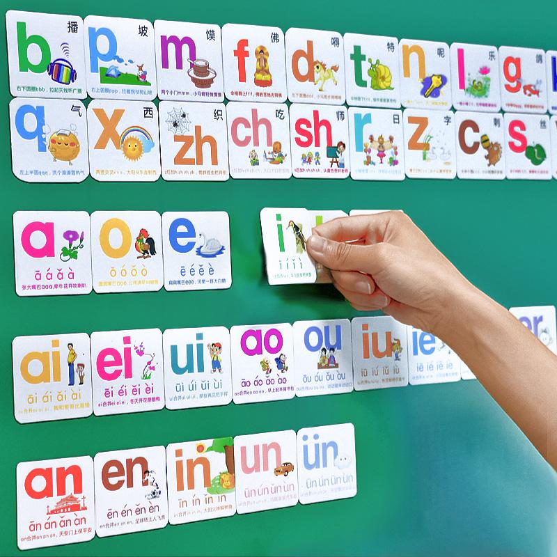 带磁性拼音卡片一年级教具全套声母韵母学前儿童用卡字母表汉语