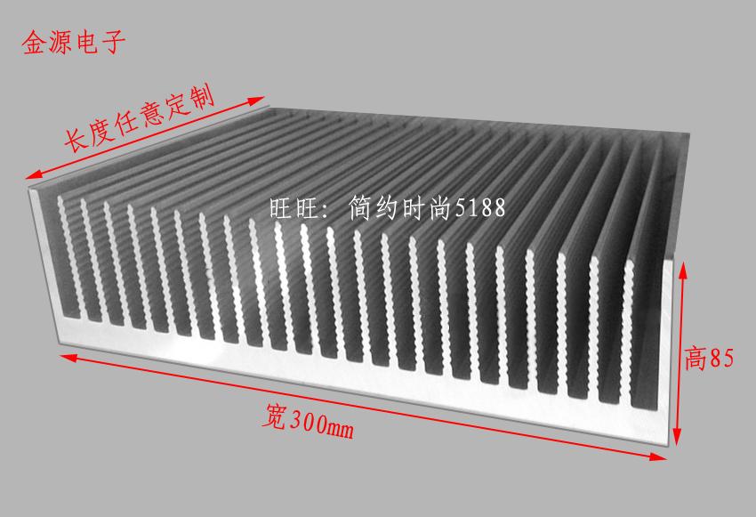 大功放散热片散热器铝型材散热器宽300高85长100mm长度可任意定制