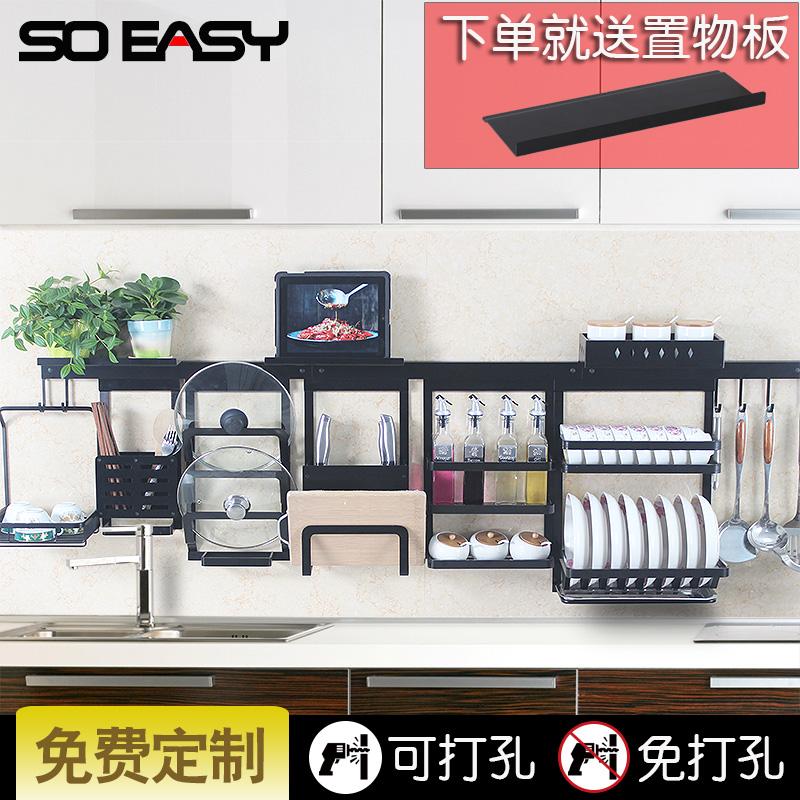 黑色免打孔太空铝厨房置物架壁挂架收纳调味料刀架锅盖架五金挂件