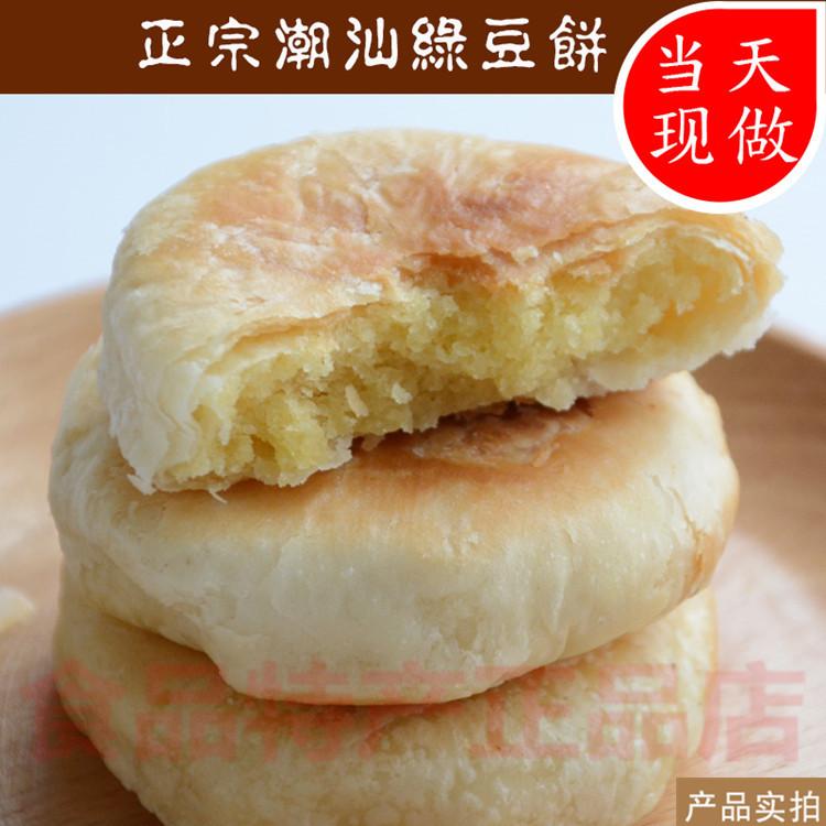 广东潮州 潮汕特产 正宗惠来绿豆饼 酥皮包邮 手工绿豆糕小吃零食