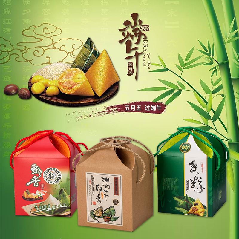 粽子礼盒包装盒批发包邮高档外手提定制现货盒子2019端午节粽子盒