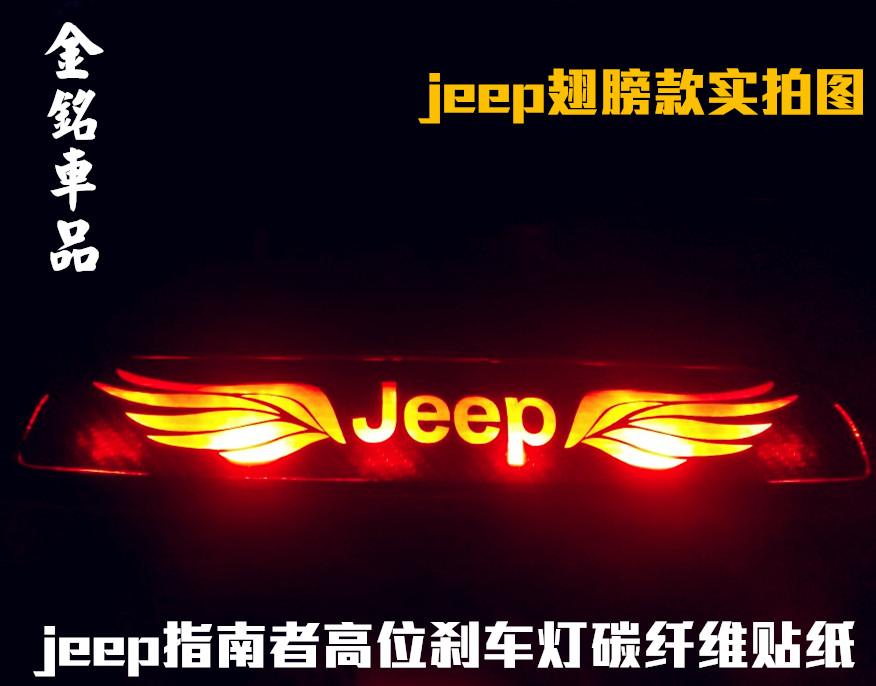 jeep吉普2017-18新指南者专用贴纸高位刹车灯碳纤维车贴 改装贴纸