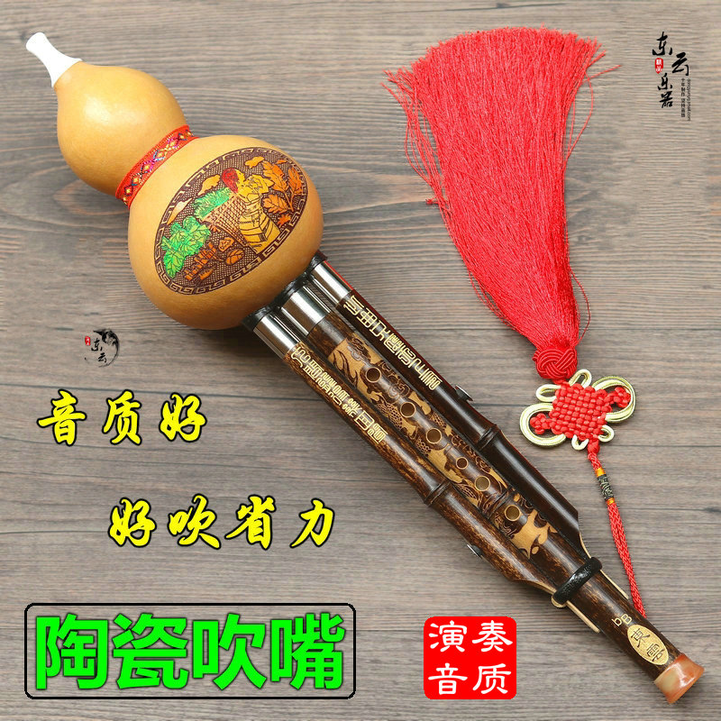 Hulusi musical instrument in B-flat and c-flat
