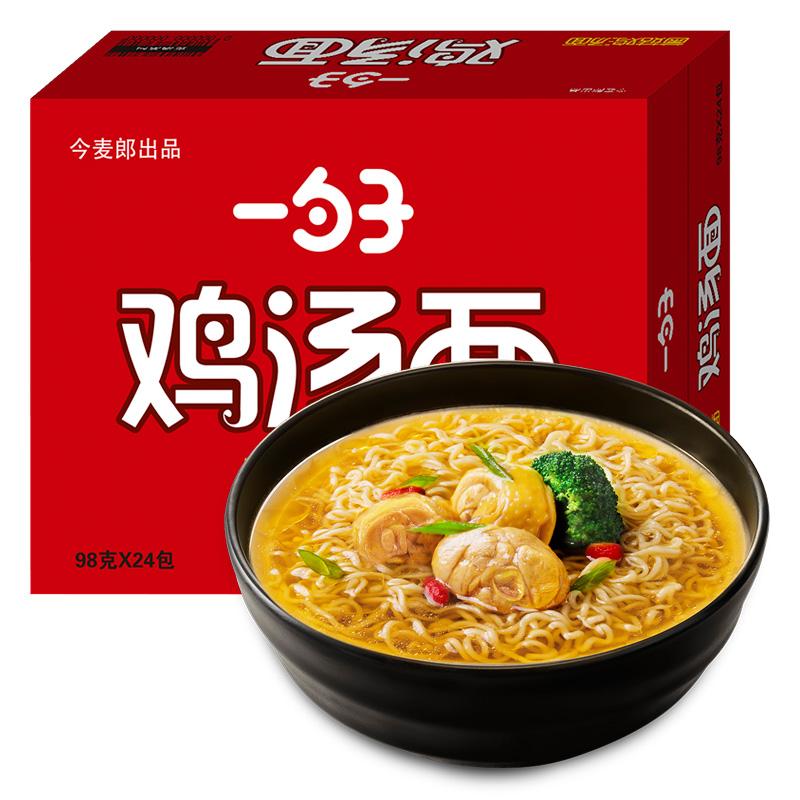 假一赔十今麦郎 方便面 一勺子菌菇鸡汤面24入 整箱装泡面