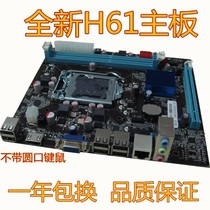 The new H61 motherboard supports 1155 CPU DDR3 memory g1610 g645 g2020 one year replacement