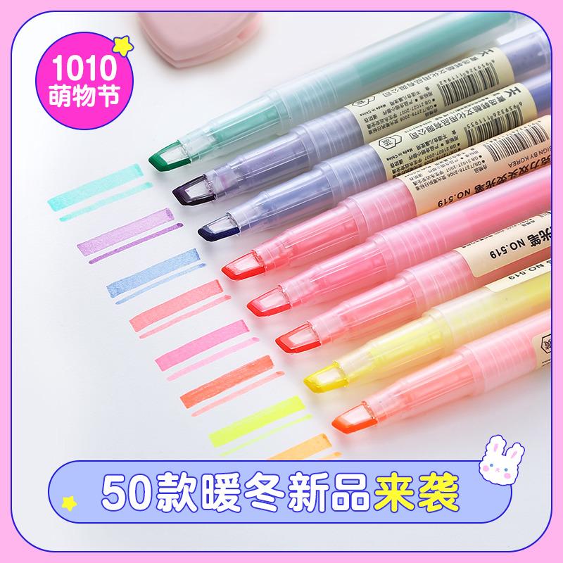 荧光标记笔学生用淡色系莹光彩色记号笔做笔记手帐专用笔马卡龙色