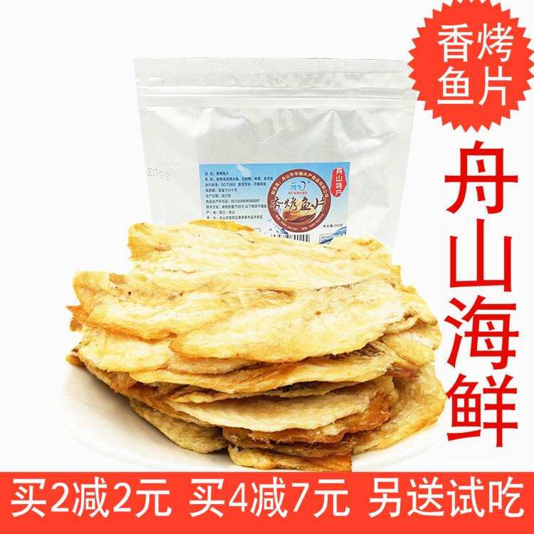 舟山特产即食海鲜海味零食休闲小吃 香烤马面鱼片干熟鱼片王250g