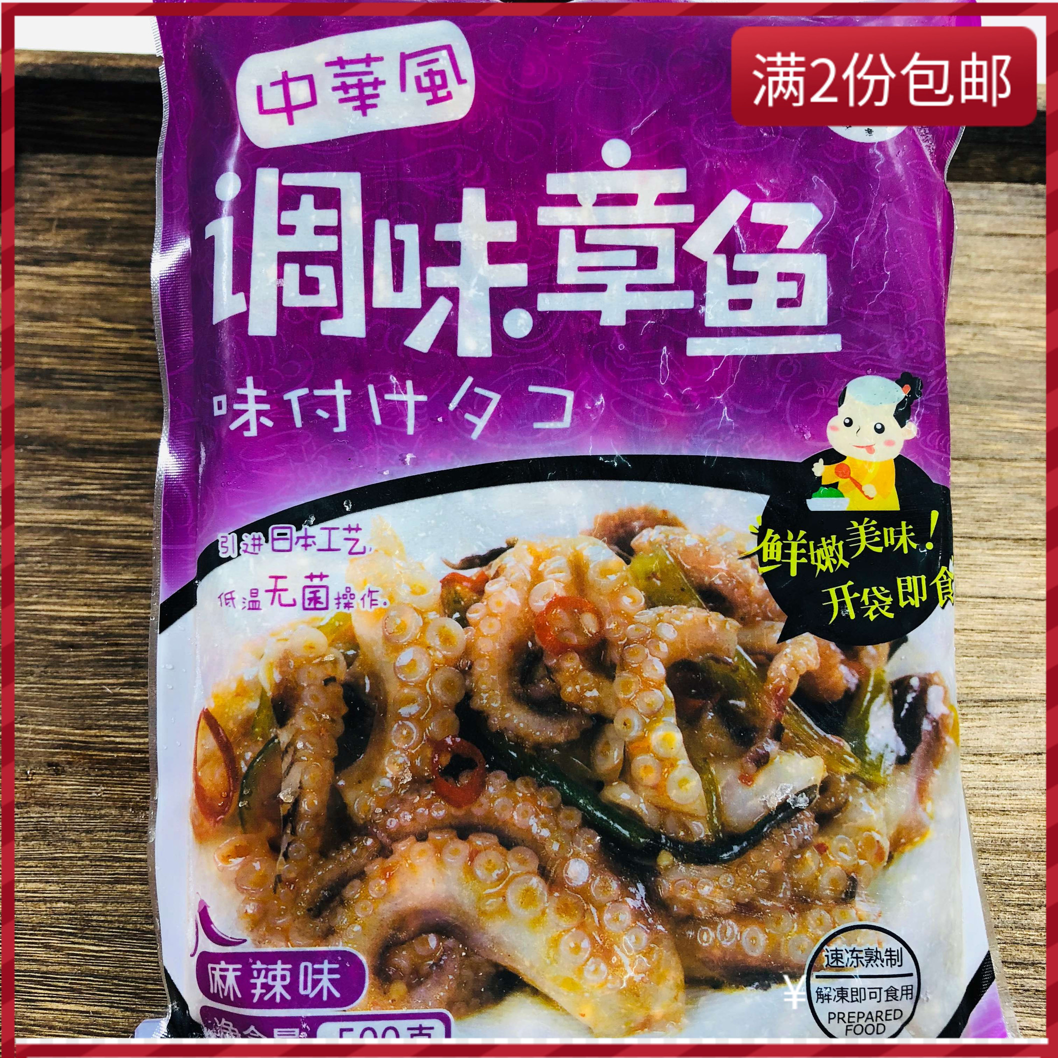 好渔郎即食麻辣调味章鱼500g铁板鱿鱼须鱿鱼足大连特产海鲜零食