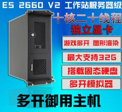 二手台式电脑服务器组装机20核E52660V2工作室多开主机秒I7I5E3