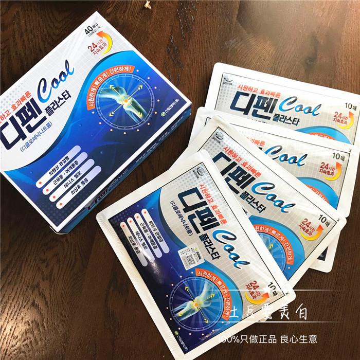 2盒包邮 韩国本地的 疲劳贴关节肌肉酸痛肩痛一盒4袋 1袋10贴