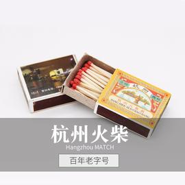 10小盒杭州火柴 传统木质老式 点烟点香 一次性火柴红头火柴 洋火