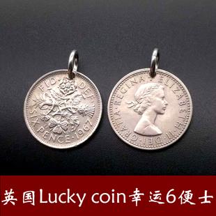 英国6便士lucky coin钱币吊坠复古硬币项链礼品包包钥匙挂件饰品