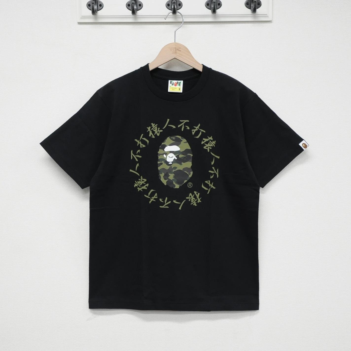 四季  BAPE 1ST CAMO KANJI LOGO TEE 猿人不打猿人T恤 20SS