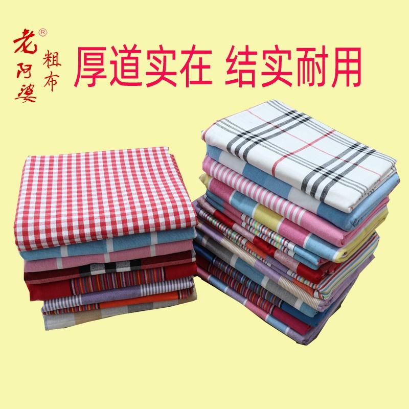 21支纱加厚老粗布床单单件三件套被单被套单双人宿舍美容院床防滑