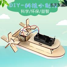 DIY双桨明轮船电动快艇中小学益智科技手工小制作轮船模型材料包