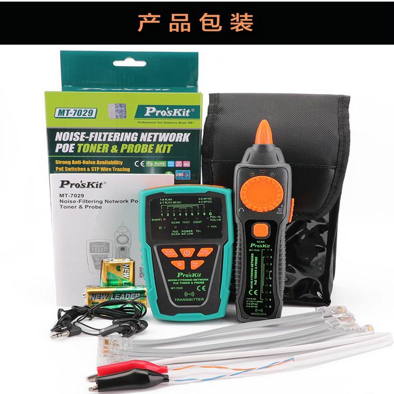 台湾宝工 抗干扰音频网络POE查线器MT-7029-C寻线仪 电话检测试仪