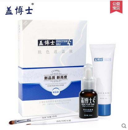 The new cover doctor, white spot covering liquid concealer, drives out the white spot, buys 1 boxes, delivers 1 1 milliliters carry the pen.
