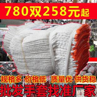 特价整件包邮棉纱手套劳保加厚耐磨线手套500克手部防护用品