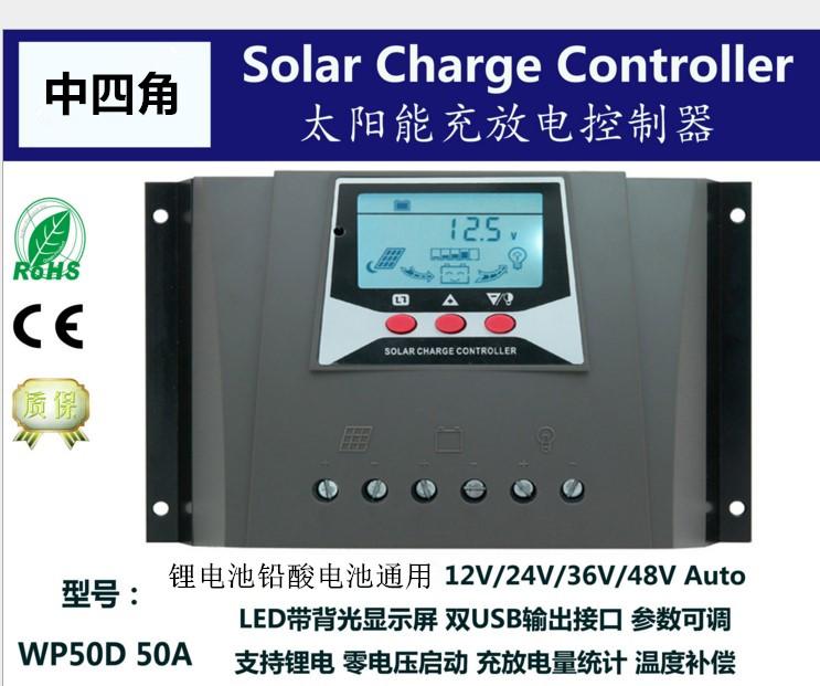 新品太阳能电池板控制器通用12V24V36V48V50A锂电池太阳能控制器