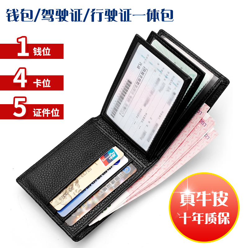 Leather cow leather drivers license drivers license Thin Wallet mens short fashion mens thin fashion mens wallet