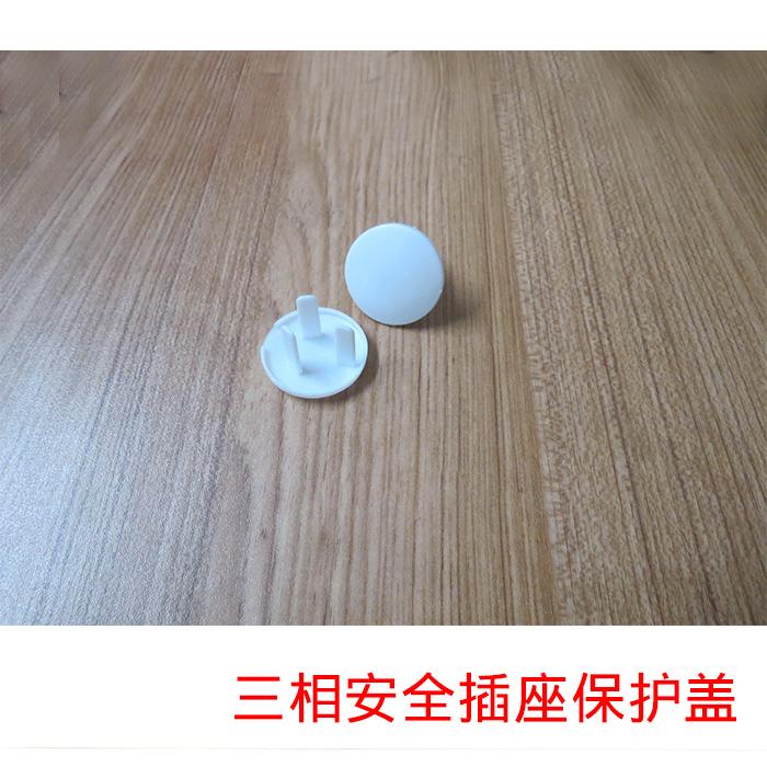 防触电安全插座插座保护盖安全插座保护盖儿童 三相/散装