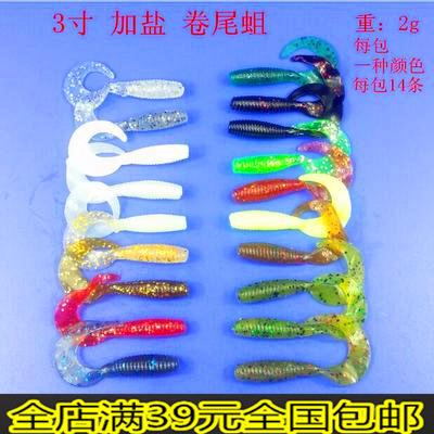 5包包邮吉川路亚饵加盐卷尾蛆软饵软虫鱼饵假饵软3寸6cm14条