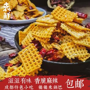 袁鲜麻辣香脆米锅巴130g 6袋网红休闲零食成都特色手工即食小吃