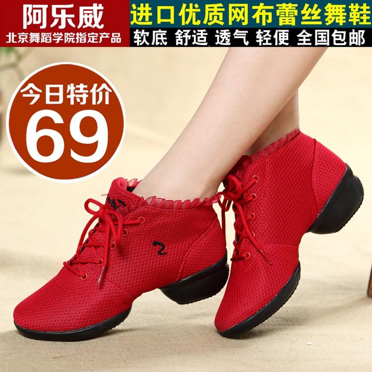 Новый танец обувной женщина для взрослых мягкое дно кадриль обувной меш четыре сезона фитнес спортивной обуви повышать танцы обувной