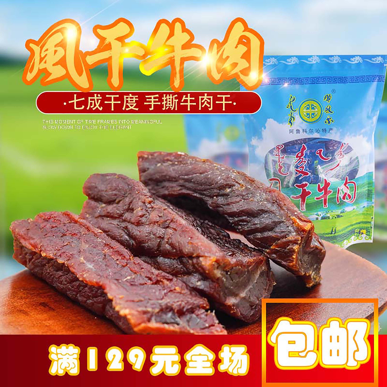 Dried beef jerky vacuum 250g namuer air dried beef jerky in Tianshan Town, Arhorqin banner, Chifeng City, Inner Mongolia
