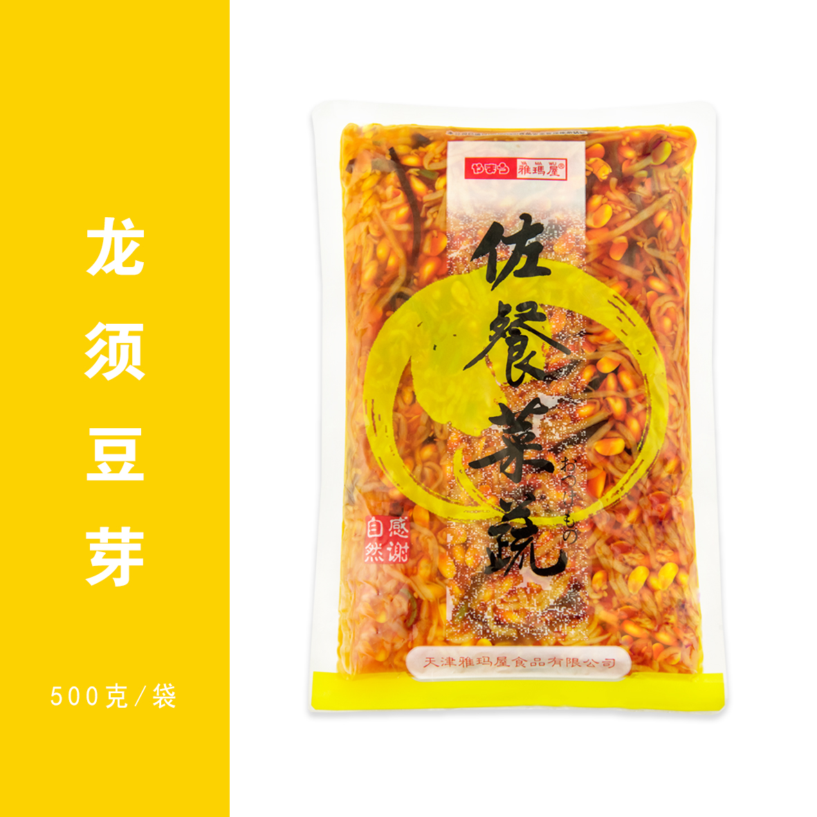 Man 58 package mail yamawu Longxu bean sprouts pickled vegetables assorted dishes Korean bibimbap food 500g