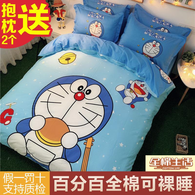 机器猫四件套哆啦A梦卡通纯棉男孩被套全棉床笠儿童床上用品4件套