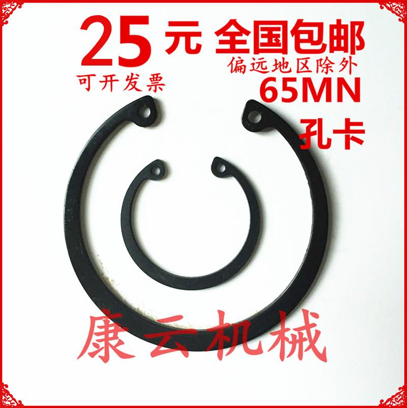 Гб / T893.1 отверстия карты стопорного кольца стопорного кольца типа стопорного кольца С M1102 115 120 125 130мм