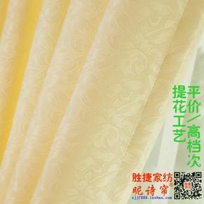 平价窗帘 特价半折促销 单素色米黄素雅清爽环保成品家居提花窗帘